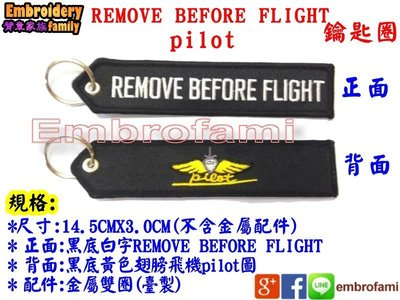※非客製名字※尖頭黑色remove before flight & pilot飛行員航空迷鑰匙圈賣場(10個/組)