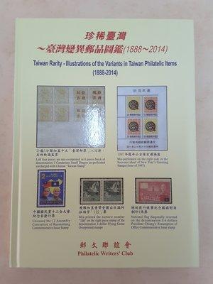 珍稀臺灣-臺灣變異郵品圖鑑(1888~2014) 參考圖書