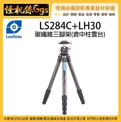 怪機絲 Leofoto 徠圖 LS284C+LH30 碳纖維三腳架 單眼 相機 攝影機 含中柱雲台 腳架 載重12kg