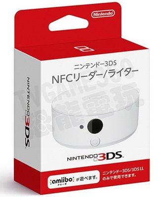 任天堂 Nintendo 3DS NFC讀取器 3DS 3DSLL 讀取 Amiibo amibo【台中恐龍電玩】