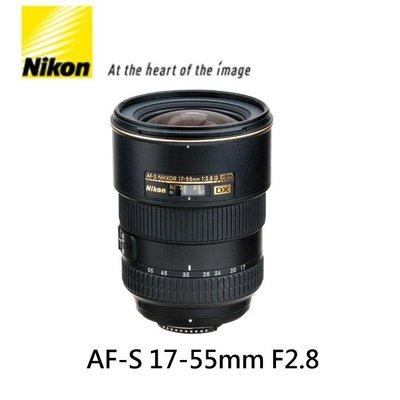 [板橋富豪相機]NIKON AF-S 17-55mm f/2.8G~國祥公司貨~現貨供應中-1