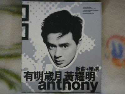 黃耀明cd=有明歲月 新曲+精選 2cd (2000年發行)