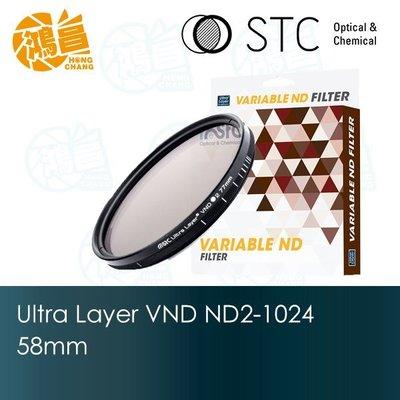 【鴻昌】STC VND Variable ND2~1024 58mm 可調式減光鏡 雙面多層鍍膜