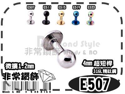 ~非常好鑽~ E507-超短桿4mm-歐美日韓鈦鋼微擴耳環(316L精鋼-抗過敏)-Piercing穿刺