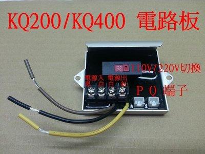 *黃師傅*【木川A電路板7】KQ200 / KQ400 / KQ200S / KQ400S 電子穩壓電路板 加壓機電路板