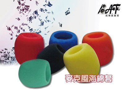 高傳真音響【麥克風海綿頭套】(厚的)一組6個!紅橘綠藍黃黑. 麥克風套..個人衛生【贈】防滾套