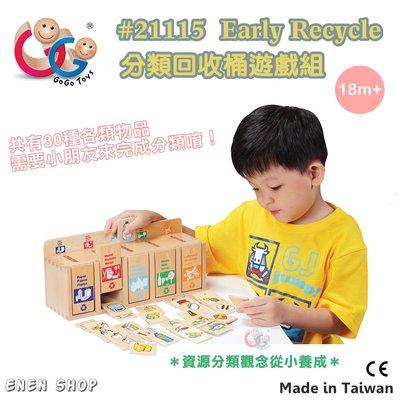 Enen Shöp @GOGO TOYS高得玩具 #21115 分類回收桶遊戲組 gogotoys recycle