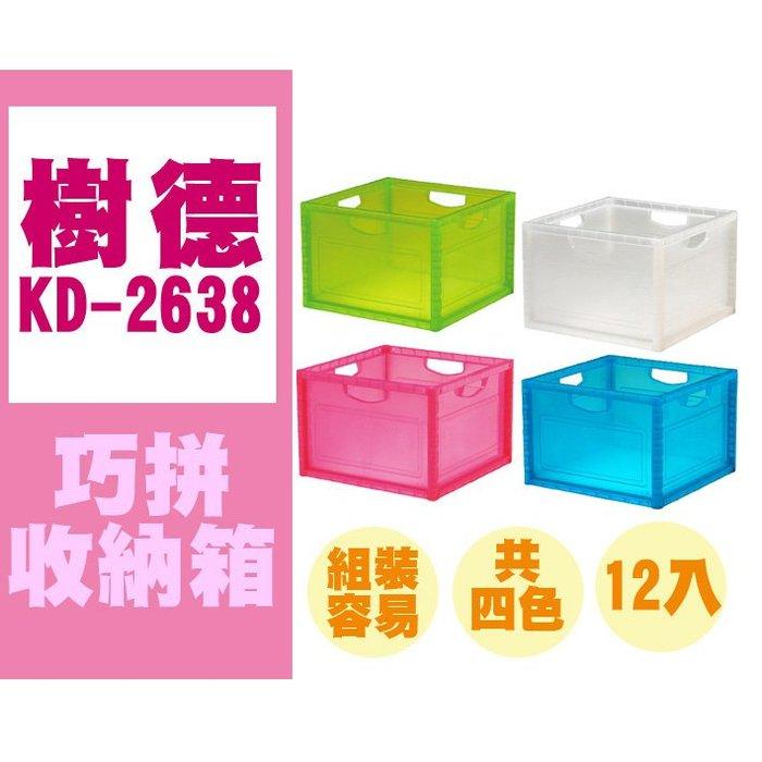 【量販 12入】 樹德 SHUTER 巧拼收納箱 KD-2638 粉紅/白透/藍透/綠透 四色 收納盒/收納箱/小物收納