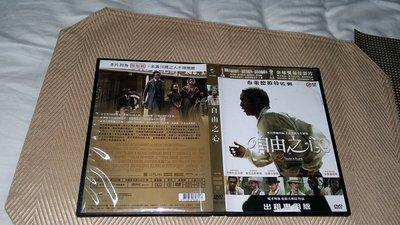 【李歐的二手洋片】奧斯卡最佳影片 最佳女配角 布萊德彼特 自由之心 DVD 下標就賣