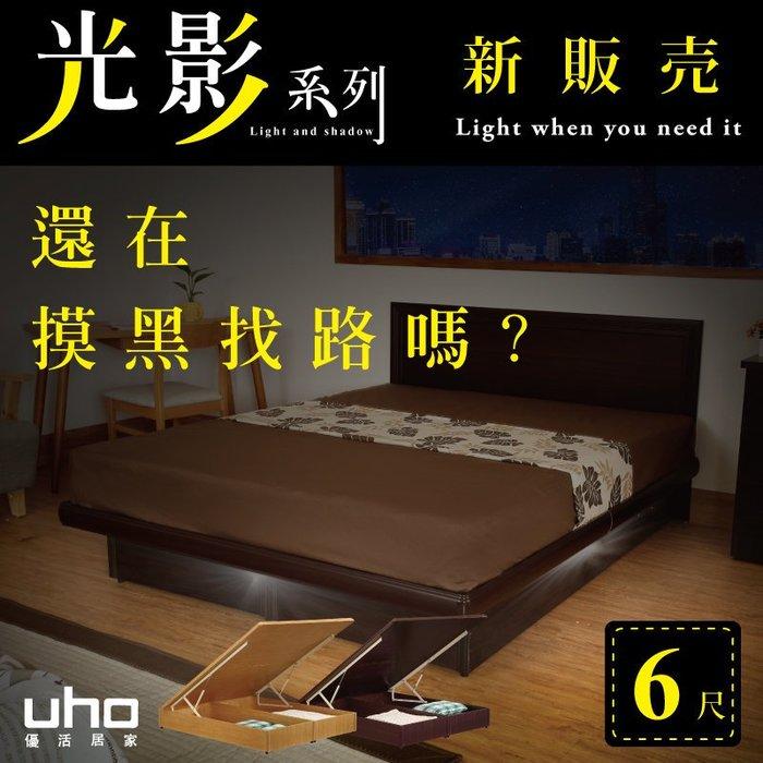 光影系列【UHO】6尺雙人加大後掀式掀床-B款