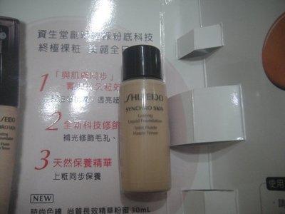 全新SHISEIDO 資生堂時尚色繪尚質長效精華粉蜜 SPF20 5ml 色號Neutral 2