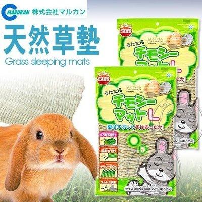 【🐱🐶培菓寵物48H出貨🐰🐹】日本品牌《MARUKAN》MR-918兔用天然牧草墊(L)  特價200元