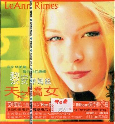 【嘟嘟音樂坊】黎安萊姆絲 Leann Rimes - 天之驕女  (全新未拆封)