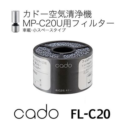 日本 Cado MP-C20U 車用 空氣清淨機 替換濾芯 替換濾心 FL-C20 替換耗材 活性碳過濾【全日空】