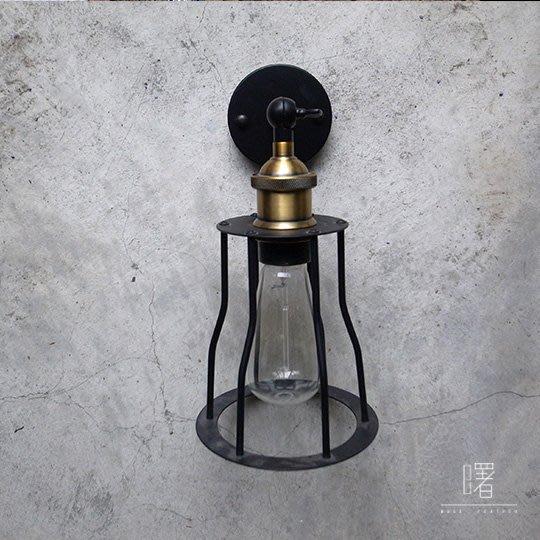 【曙muse】歐式風格壁燈 Loft 工業風 商店居家必選款 咖啡廳 民宿 餐廳 住家