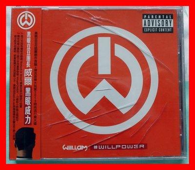 ◎2013全新CD未拆!黑眼豆豆團長-威爾-黑眼威力專-will.i.am-#willpower-布蘭妮.依娃席夢.麥莉