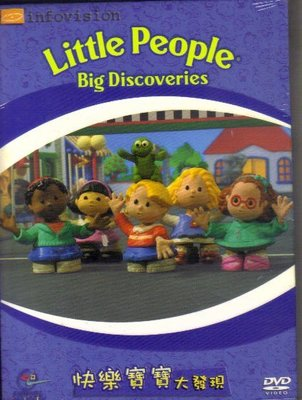 快樂寶寶大發現 (6) Little People DVD 中英雙語雙字幕 全新
