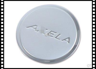 ~車王汽車 ~馬自達 Mazda 3 馬3 馬自達3 AXELA 馬3 油箱裝飾蓋 不鏽鋼油箱蓋 油箱蓋貼