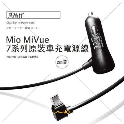 支架王 Mio ㊣原廠 3.5米 車充 2A 行車紀錄器 電源線 MiVue 742D 751D 782D 785D 791D 792D 798D 766pro