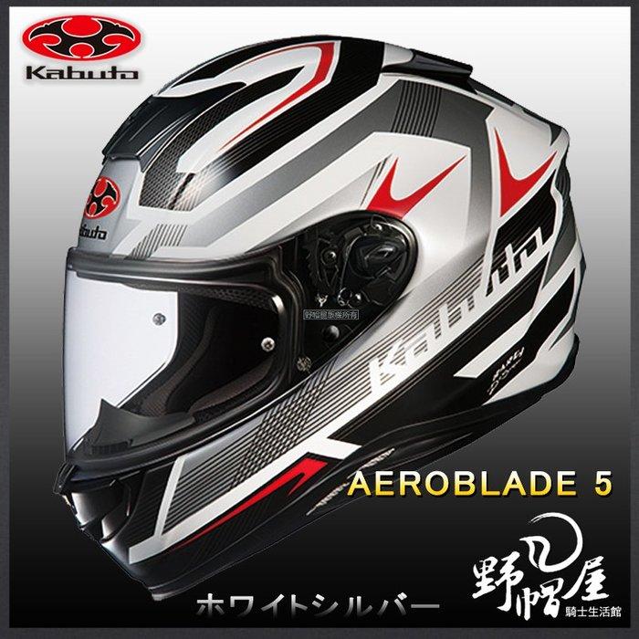 三重《野帽屋》OGK Kabuto AEROBLADE-5 空氣刀5 全罩 安全帽 2018花色。RUSH 白銀