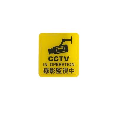 標示牌 HS-517 錄影監視中 11cm x12cm 標語牌 標誌牌 貼牌 指示牌 警示牌 指標
