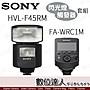 【數位達人】公司貨 SONY HVL-F45RM 閃光燈 + FA-WRC1M 發射器 / 套組