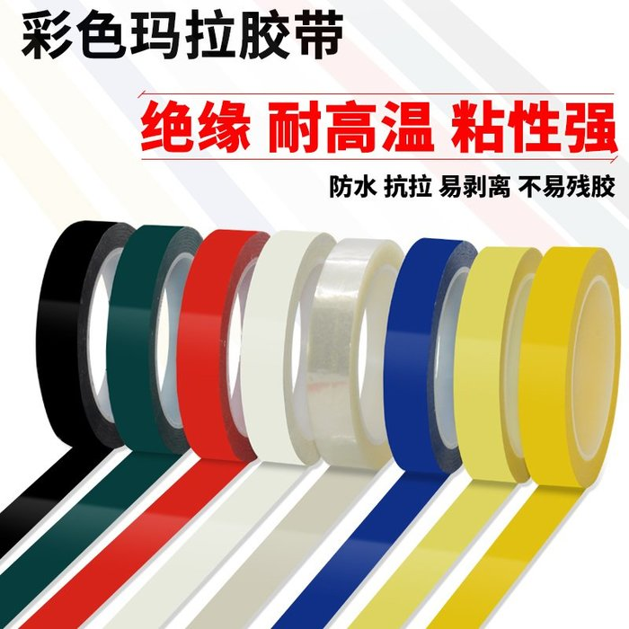 千夢貨鋪-瑪拉膠帶定位膠帶變壓器高溫PET膠帶彩色膠帶白板標識劃線膠帶#膠帶#瓷磚膠帶#防水高粘#透明膠