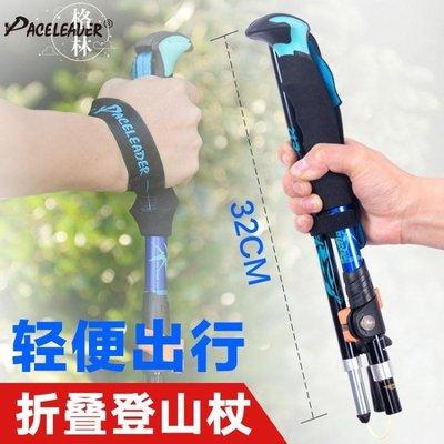 登山杖棍折疊PK碳素超輕超短伸縮戶外外鎖徒步爬山裝備行山杖便攜