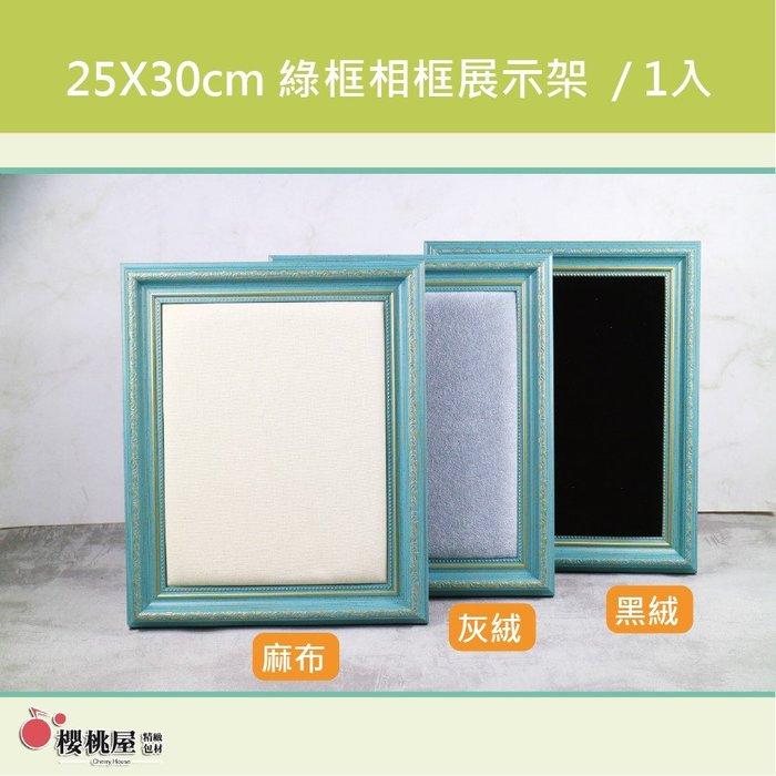 ~櫻桃屋~ 25X30cm 綠框相框展示架 批發價$380 / 1入