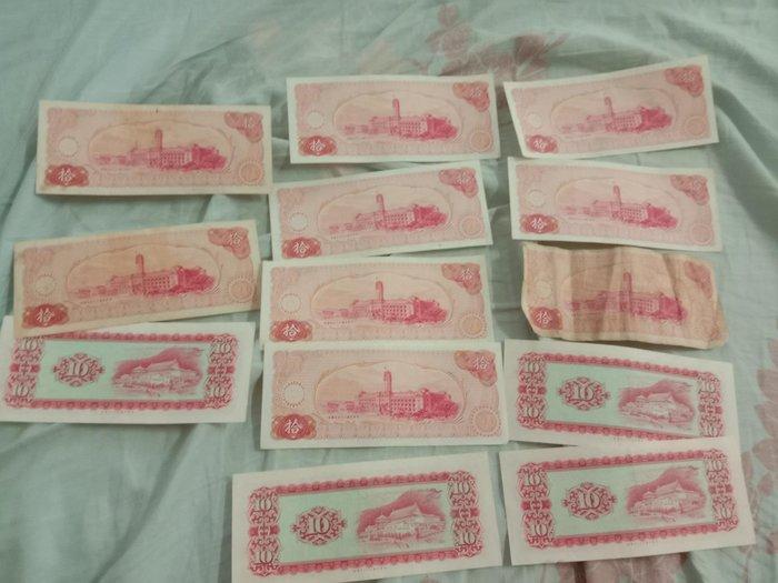 舊台幣拾圓紙鈔共13張 民國65年和56年發行