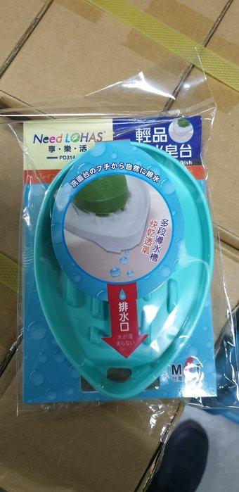 瀝水皂台。台灣製造