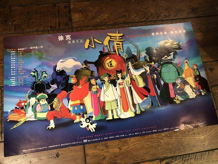 小倩-A Chinese Ghost Story: The Tsui Hark Animation (1997)(吳奇隆)原版電影海報