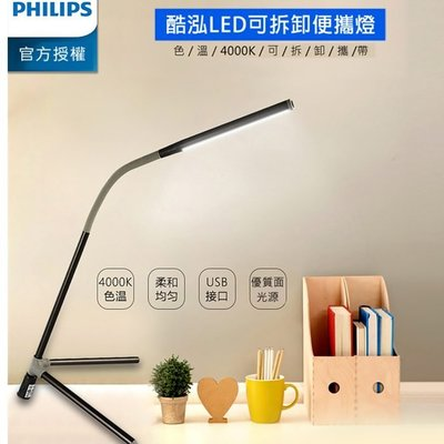 飛利浦 酷泓 可攜式LED檯燈-鐵灰色(66046)