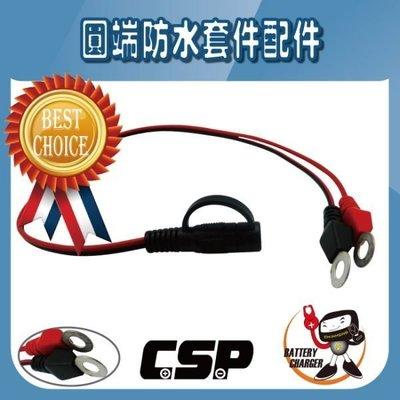 (勁承電池) 圓端防水套配件 機車電池 充電快拆線 釣魚組電池 REC22-12 WP22-12 WP50-12 適用