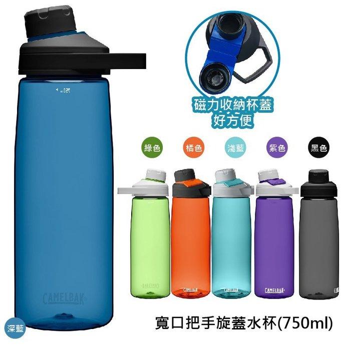 【綠寶貝】Camelbak 寬口握把 旋蓋運動水瓶 750ml 登山水壺 單車水壺 兒童水壺 美國代購 正品