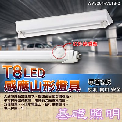 《基礎照明》(WV3201+VL18) LED T8 2呎單管10W*1山型感應燈具 白光 紅外線感應燈人體感應燈