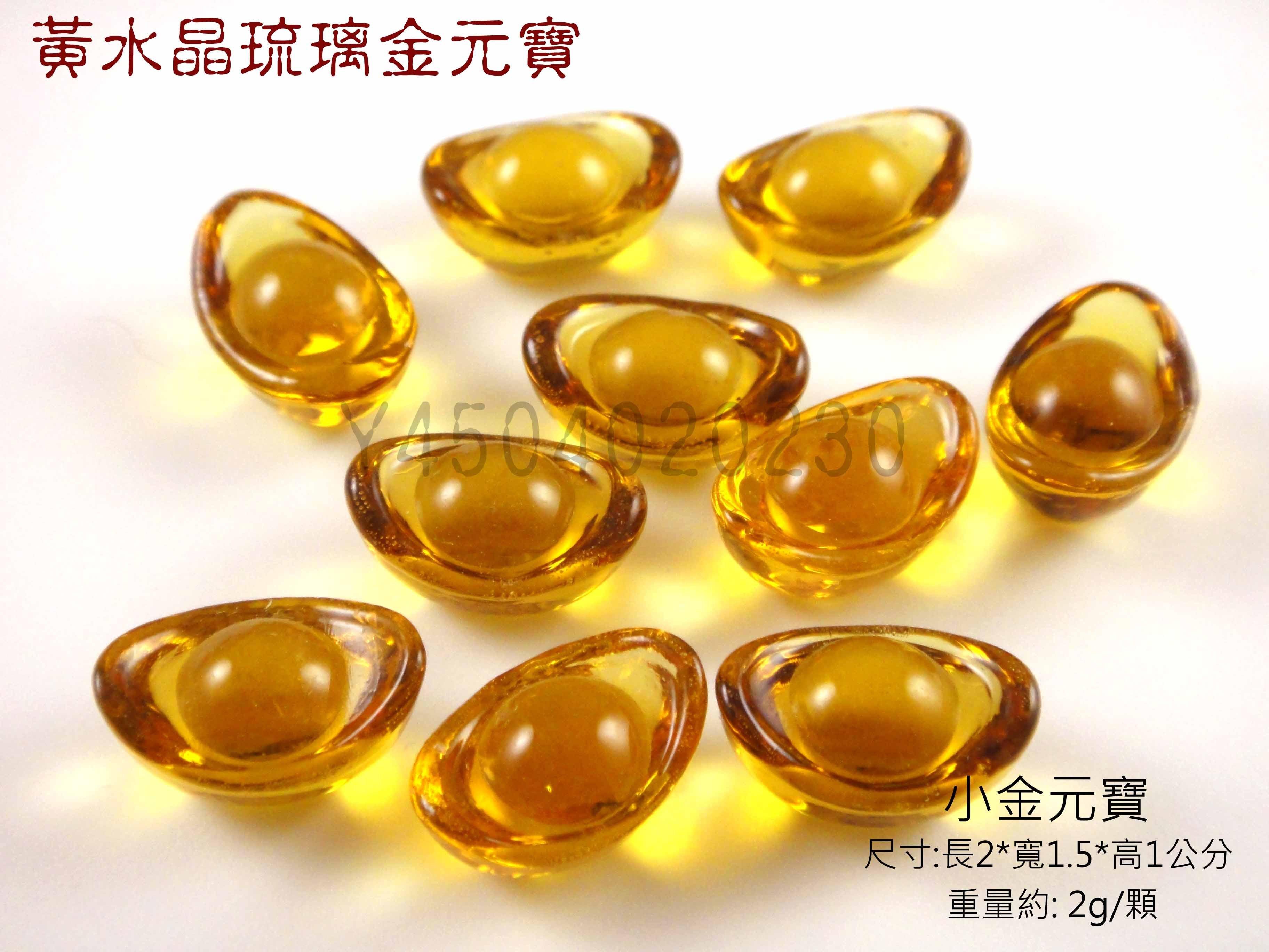 小金元寶黃水晶琉璃2公分