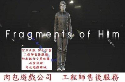 PC版 官方正版 肉包遊戲 STEAM PC版 他的碎片 Fragments of Him