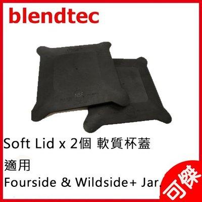 Blendtec原廠無孔蓋-Soft Lid 2個 軟質黑色橡膠 適用Fourside & Wildside+Jar