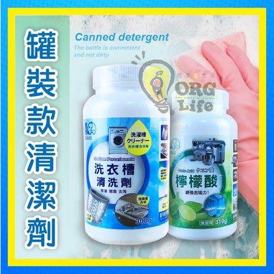 ORG《SD2227e》多款~大容量 清潔劑 清潔粉 小蘇打粉 洗衣槽清潔劑 洗衣槽清潔粉 檸檬酸 抹布圍裙浸泡劑 抹布