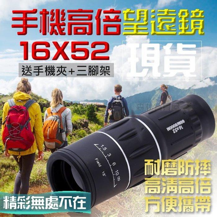 森林寶貝屋~現貨~16x52手機高倍望遠鏡~單筒戶外望遠鏡~大口徑~手機鏡頭~鍍膜鏡片~廣角~單筒~鏡頭~買1送2