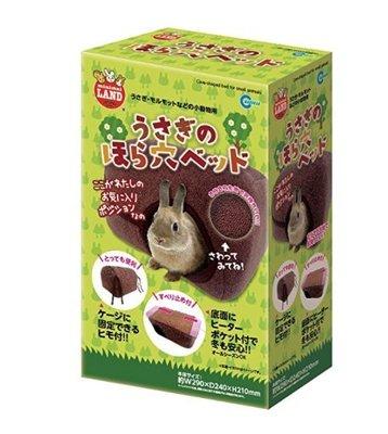 日本Marukan兔子豚鼠貂密袋悟小動物用保暖窩 睡窩睡墊 DP-965☆米可多寵物精品☆