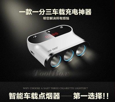 【ToolBox】一分三點煙器/點菸器/雙USB/3.1A智慧輸出/獨立電源/電壓顯示/車用充電器/點煙孔擴充座/車充線