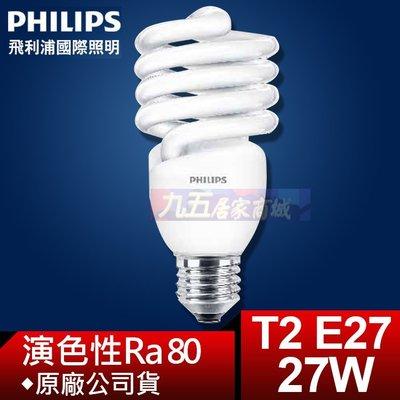 含稅 飛利浦 PHILIPS E27 27W Helix省電燈泡 CNS認證『九五居家』 售東亞 飛利浦 億光 奇異