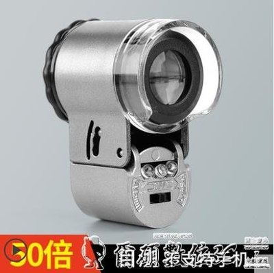 放大鏡50倍放大鏡高倍高清帶燈LED便攜式30迷你顯微鏡100珠寶鑒定60倍 爾碩數位
