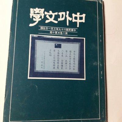中外文學第九十四期