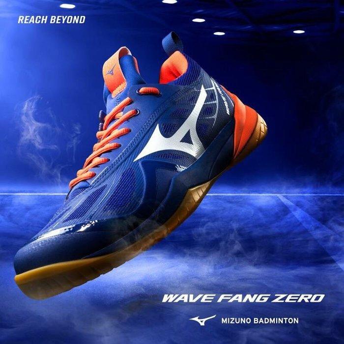 現貨(羽球世家)美津濃 Mizuno 羽球鞋 WAVE FANG ZERO 寬楦襪套式 羽球鞋 WIDE 包覆性極佳