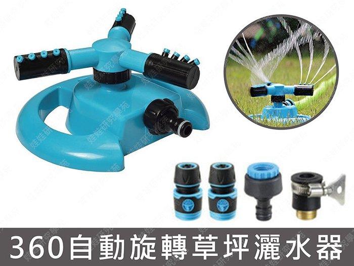 ㊣娃娃研究學苑㊣自動旋轉草坪灑水器 360度自動旋轉 花園澆花噴水器 草坪灑水機(TOK1349)