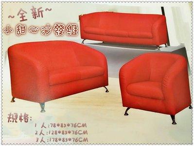二手家具宏品 台中柚木傢俱賣場 BN-HJC*實 庫存全新123皮沙發 客廳桌椅 泡茶桌椅*2手桌椅拍賣 戶外休閒桌椅