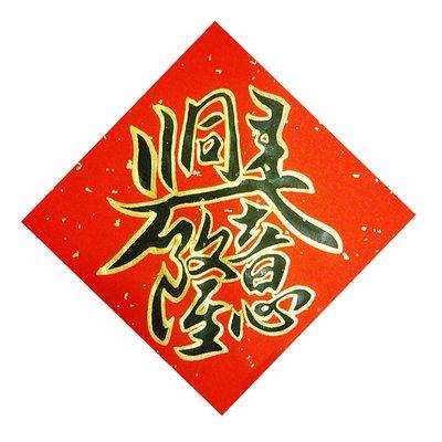 【就是固寫】生意興隆2 小 金邊 組合字/手寫春聯/合字春聯/春聯/斗方